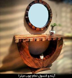 آینه و کنسول تمام چوب میترا