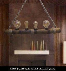 لوستر آویز چوبی کنف با بامبو خطی 4 شعله