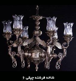 لوستر برنزی فرشته چپقی 6 شاخه