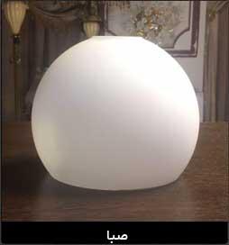 حباب-لوستر-صبا