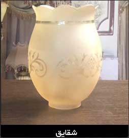 حباب-لوستر-شقایق