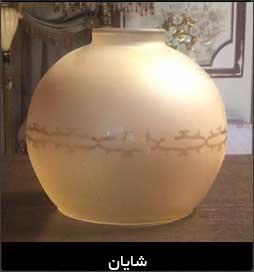 حباب-لوستر-شایان
