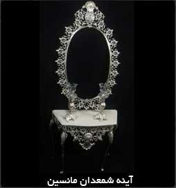 آینه_شمعدان_مانسین