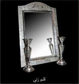 آینه و شمعدان قلم زنی
