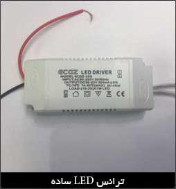 ترانس-LED-لوستر