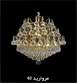 لوستر کریستالی مروارید طلایی 40