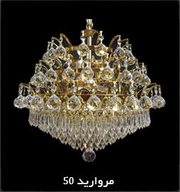 لوستر کریستالی مروارید طلایی 50