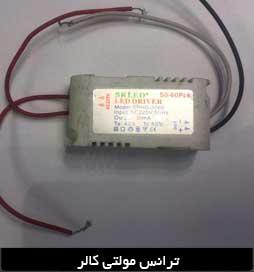 ترانس-LED-لوستر-مولتی-کالر