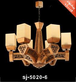 لوستر چوبی 5020 شش شاخه(بنیتا)