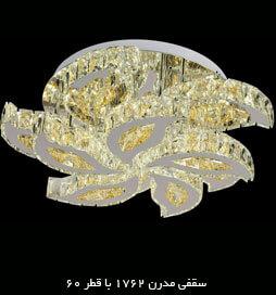 لوستر سقفی اس ام دی 60-1762
