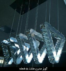 لوستر آویز مدرن مثلث 5 شعله