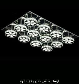 لوستر سقفی مدرن 12 دایره