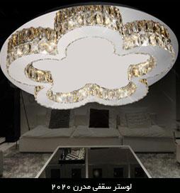 لوستر سقفی مدرن 2022 قطر 50