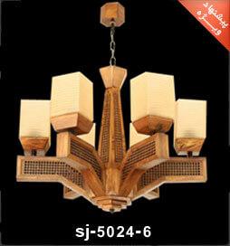 لوستر چوبی 5024 شش شاخه(پانیذ)