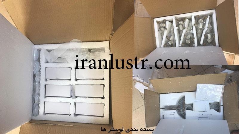 بسته بندی لوستر های ایران لوستر