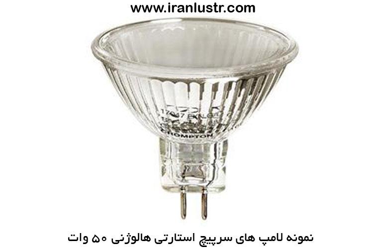 لامپ هالوژنی سوزنی لوستر