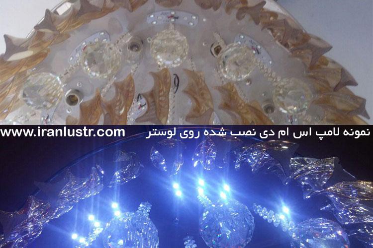 نمونه لامپ اس ام دی روی لوستر