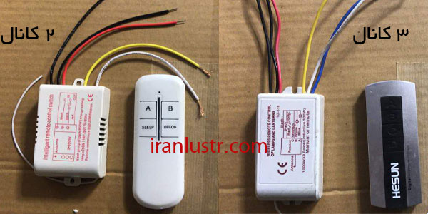 2 and 3 channel chandelier remote control