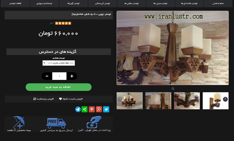آموزش خرید لوستر از سایت ایران لوستر مرحله دوم