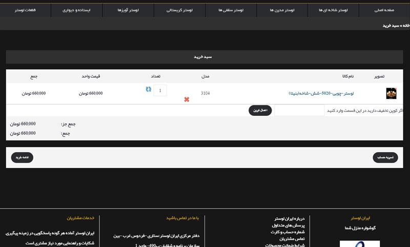 آموزش خرید لوستر از سایت ایران لوستر مرحله چهارم